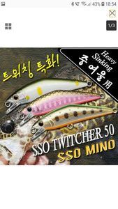 Lures null SSO TWITCHER 50