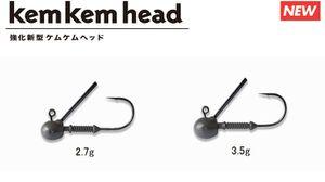 Hooks Noike KEM KEM HEAD STRONG 3.5G #2