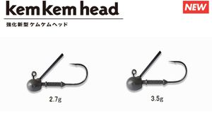 Hooks Noike KEM KEM HEAD STRONG 2.7G #2